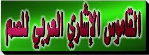 القاموس الاشاري العربي الموحد 4.jpg